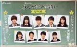 テレビ朝日系土曜ナイトドラマ『僕の初恋をキミに捧ぐ』スピンオフドラマを「AbemaTV」と「ビデオパス」で配信