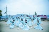 1年ぶり2ndシングル「風を待つ」をリリースするSTU48