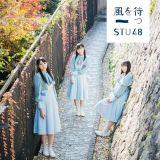 STU48の2ndシングル「風を待つ」初回限定盤Type-A