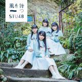 STU48の2ndシングル「風を待つ」初回限定盤Type-C