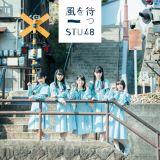 STU48の2ndシングル「風を待つ」初回限定盤Type-D
