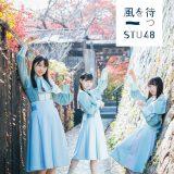 STU48の2ndシングル「風を待つ」通常盤Type-A