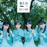 STU48の2ndシングル「風を待つ」通常盤Type-B