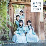 STU48の2ndシングル「風を待つ」通常盤Type-C
