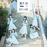 STU48の2ndシングル「風を待つ」通常盤Type-D