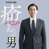 鈴木浩介、ドラマ初主演で月島冬二氏の漫画『癒されたい男』実写化(C)「癒されたい男」製作委員会