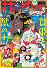 『フルーツバスケット』全編テレビアニメ化されることが発表された『花とゆめ』12月号 (C)白泉社