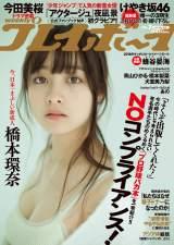 『週刊プレイボーイ』7号表紙