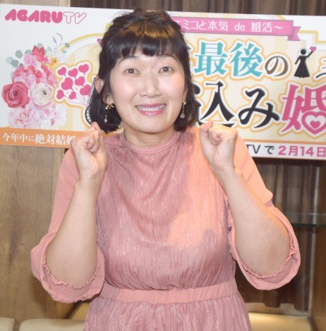 婚活番組でマッチングに成功した川村エミコ (C)ORICON NewS inc.