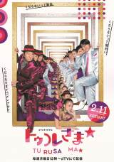 「dTV」のバラエティー番組『トゥルルさまぁ〜ず』が2月11日配信分より『トゥルさま☆』にリニューアル(C)BeeTV