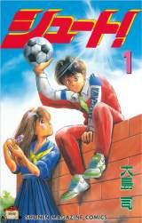 『シュート!』のコミックス1巻書影(c)大島司/講談社