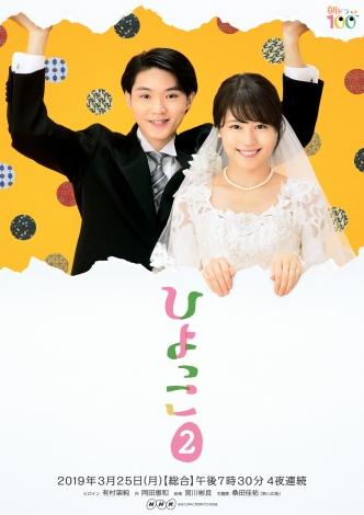 NHK『ひよっこ2』のポスタービジュアルが解禁に(左から)磯村勇斗、有村架純(C)NHK