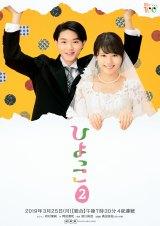 3月25日より放送される『ひよっこ2』ポスター (C)NHK