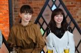 5日放送の『グータンヌーボ2』より(左から)長谷川京子、田中みな実 (C)カンテレ