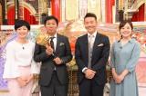 11日放送の『今だから話します!平成最後にアスリート初告白SP』に出演する(左から)有働由美子、明石家さんま、上田晋也、水卜麻美(C)日本テレビ