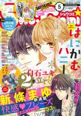 新作『ソノ声で、ソノ歌を。』が掲載された『Sho-Comi』5号の表紙 (C)小学館