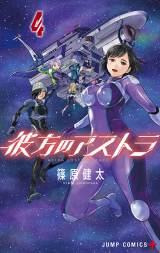漫画『彼方のアストラ』(C)篠原健太/集英社