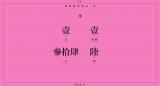 アニメ<物語>シリーズ公式サイトでカウントダウン開始 (C)西尾維新/講談社・アニプレックス・シャフト