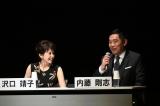 公開セミナーで『科捜研の女』の魅力を語る沢口靖子、内藤剛志(C)テレビ朝日