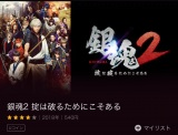 「U-NEXT」で配信されている『銀魂2』TOP画面