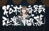 SKE48の松村香織の卒業コンサート『これで終わると思うなよ?』の様子 (C)ORICON NewS inc.