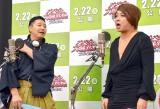 松尾駿(右)が坂上忍のものまねを披露 (C)ORICON NewS inc.