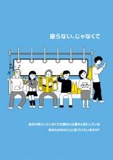 「マナー啓発ポスター」大賞&特別賞を受賞した東京都・ユデタマゴさんの作品