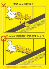 「マナー啓発ポスター」佳作に選ばれた神奈川県・栗林里紗さんの作品