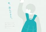 「マナー啓発ポスター」佳作に選ばれた千葉県・関口奈々さんの作品