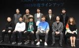 同劇場の舞台を担う演出家や美術作家ら (C)ORICON NewS inc.