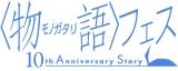 10周年記念イベント『<物語>フェス』 (C)西尾維新/講談社・アニプレックス・シャフト