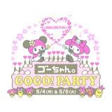 テレ朝ゴーちゃん。今年の誕生日(5月5日)はマイメロディとコラボ(C)'11 tv asahi・SANRIO  (C) '76,'15 SANRIO CO.,LTD. APPROVAL NO. S560022