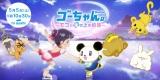 『ゴーちゃん。〜モコと氷の上の約束〜』5月5日、テレビ朝日で放送決定(C)2011 2015 tv asahi・SANRIO