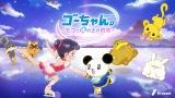 劇場版アニメ『ゴーちゃん。〜モコと氷の上の約束〜』の無料上映も