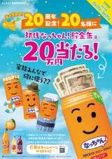 「20万円当たる!初代なっちゃん!貯??」プレゼントキャンペーン