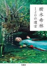2度目の重版で累計発行20万部となった『樹木希林 120の遺言』