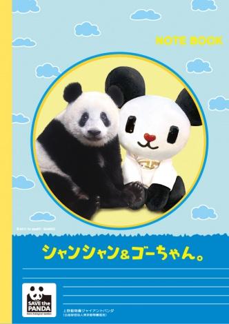 シャンシャン&ゴーちゃん。のコラボノート(表)