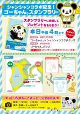 上野動物園スタンプラリーチラシ