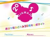 オープンしたアニメ『おジャ魔女どれみ』20周年記念公式WEBサイト (C)東映アニメーション