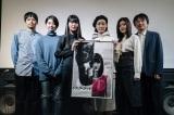 映画『シスターフッド』完成披露舞台あいさつに出席した(左から)岩瀬亮、秋月三佳、兎丸愛美、BOMI、遠藤新菜、西原孝至監督