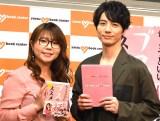 第2弾を執筆中であることを明かした山崎ケイとドラマに出演する和田琢磨 (C)ORICON NewS inc.