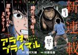 ジャンプ+の新連載『アラタプライマル』 (C)及川大輔・村瀬克俊/集英社