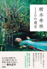 樹木希林『樹木希林 120の遺言 死ぬときぐらい好きにさせてよ』(宝島社/1月28日発売)