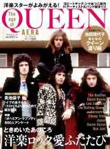 『AERA in Rock クイーンの時代』(朝日新聞出版/1月29日発売)