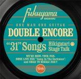 誕生日にリリースしたライブ弾き語り集『DOUBLE ENCORE』