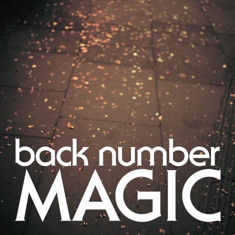 back number 通算6枚目のオリジナルアルバム『MAGIC』通常盤