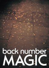 back number 通算6枚目のオリジナルアルバム『MAGIC』初回限定盤A