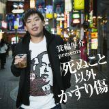 箕輪厚介氏が選曲したコンピレーションアルバム『箕輪厚介presents 死ぬこと以外かすり傷』(4月17日発売)