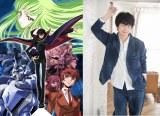 『MBSアニメヒストリア—平成』に参戦する『コードギアス 反逆のルルーシュ』と福山潤