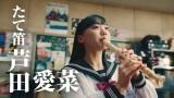 たて笛担当の芦田愛菜